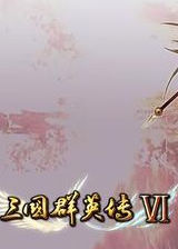 三国群英传6 繁体中文硬盘版