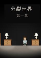 分裂世界1 简体中文Flash汉化版