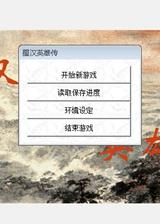 蜀汉英雄志 简体中文免安装版
