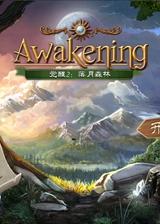 觉醒2:落月森林 简体中文免安装版