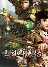 三国群英传7 繁体中文硬盘版