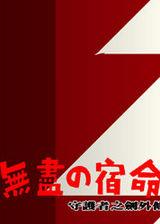 守护者之剑外传 简体中文硬盘版