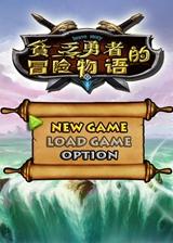 贫乏勇者的冒险物语 简体中文免安装版