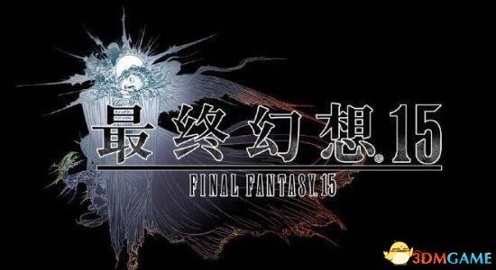 《最终幻想15》国行版售价公布 CG电影也将引进