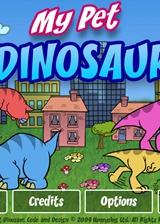 我的宠物恐龙 英文免安装版