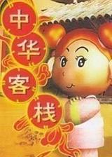 中华一番客栈 繁体中文免安装版