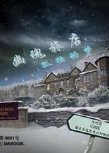 幽魂旅店3:孤独的梦 简体中文免安装版