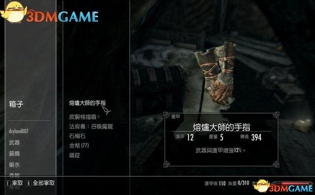 《上古卷轴5:天际》 全剧情流程全DLC攻略 全势力全支线任务