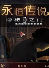 永恒传说5:隐秘之门 简体中文免安装版