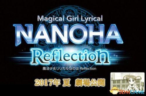《魔法少女奈叶》新剧场版中游戏原创角色将登场