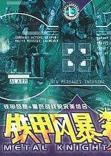铁甲风暴 简体中文硬盘版