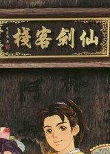 仙剑客栈 简体中文硬盘版