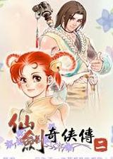 仙剑奇侠传2 简体中文硬盘版