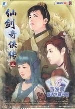 仙剑奇侠传3 简体中文硬盘版