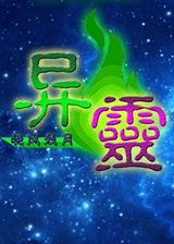 异灵:晓风残月 简体中文免安装版