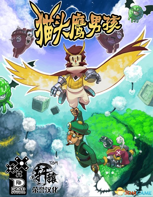 游戏相当耐玩 3DM《猫头鹰男孩》轩辕完整汉化下载