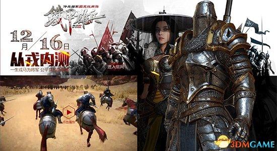 《铁甲雄兵》全新官网上线 全民戒备迎战从戎内测