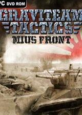 格雷夫工作室的战术:米乌斯河前线 英文免安装版