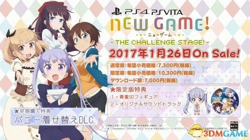 《NEW GAME!》游戏开场动画首曝 社畜百合新篇章