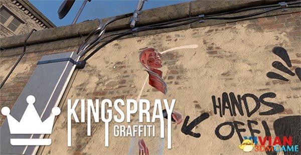 《Kingspray》绘画涂鸦:释放个性的VR游戏