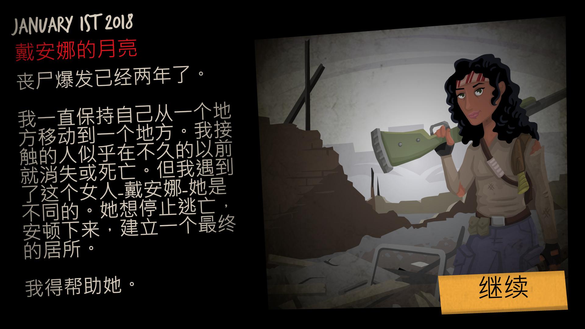 《重建僵尸大陆3:黑帮》免安装中文版