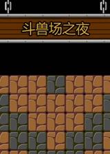 斗兽场之夜 简体中文Flash汉化版