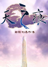 轩辕剑3外传:天之痕 简体中文硬盘版