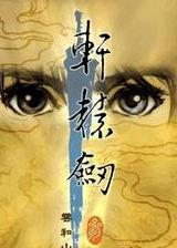 轩辕剑3:云和山的彼端 简体中文硬盘版