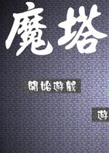 新新魔塔 简体中文免安装版