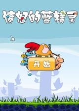 愤怒的蓝精灵 简体中文免安装版