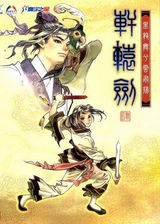 轩辕剑4 简体中文硬盘版