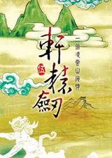 轩辕剑5 简体中文硬盘版