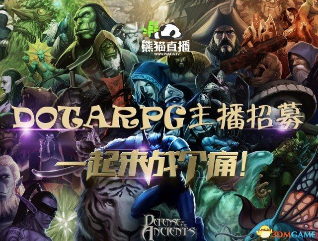 来熊猫直播DotA1&魔兽RPG 超多福利大奖送不停!
