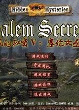 隐藏的秘密5:塞伦女巫之谜 简体中文免安装版
