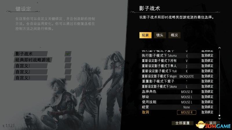 影子战术:将军之刃 图文攻略 全关卡潜入流程攻略