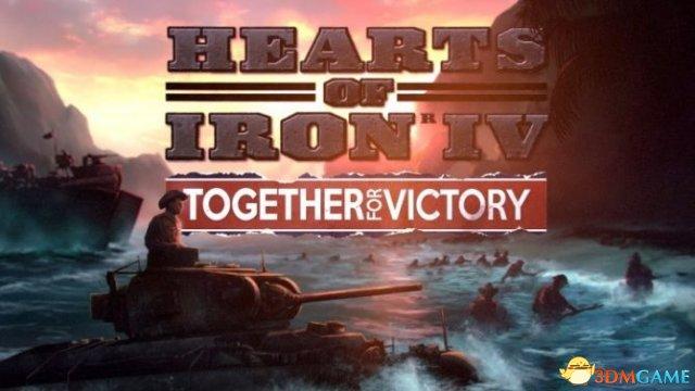 DLC之旅启动!《钢铁雄心4》首部扩展包15日上线