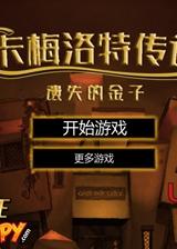 卡梅洛特传说 简体中文Flash汉化版