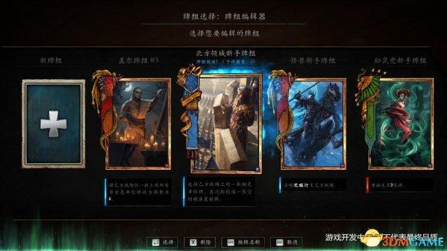 《巫师:昆特牌》国服中文版截图 本地化工作细致