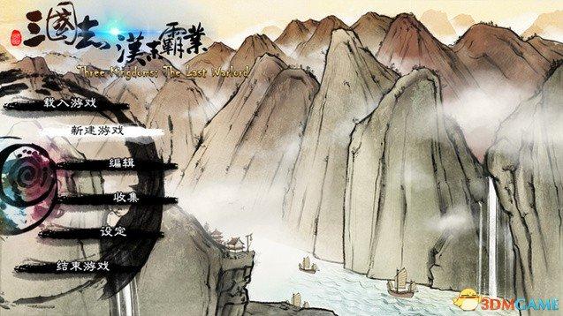 <b>《三国志:汉末霸业》单机无氪金 望合作腾讯TGP</b>