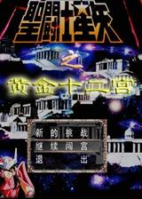 圣斗士黄金十二宫 简体中文免安装版
