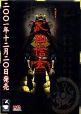 武田信玄 繁体中文免安装版