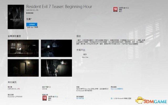 《生化危机7》最终Demo今日正式登陆Xbox Live商城