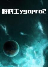 游戏王ygopro2 简体中文免安装版