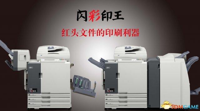 法院花45万元采购一台打印机?官方回应:没毛病