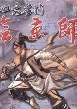 四大名捕之会京师 简体中文硬盘版