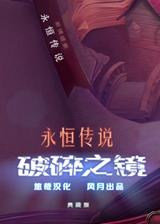 永恒传说2:破碎影像 简体中文免安装版