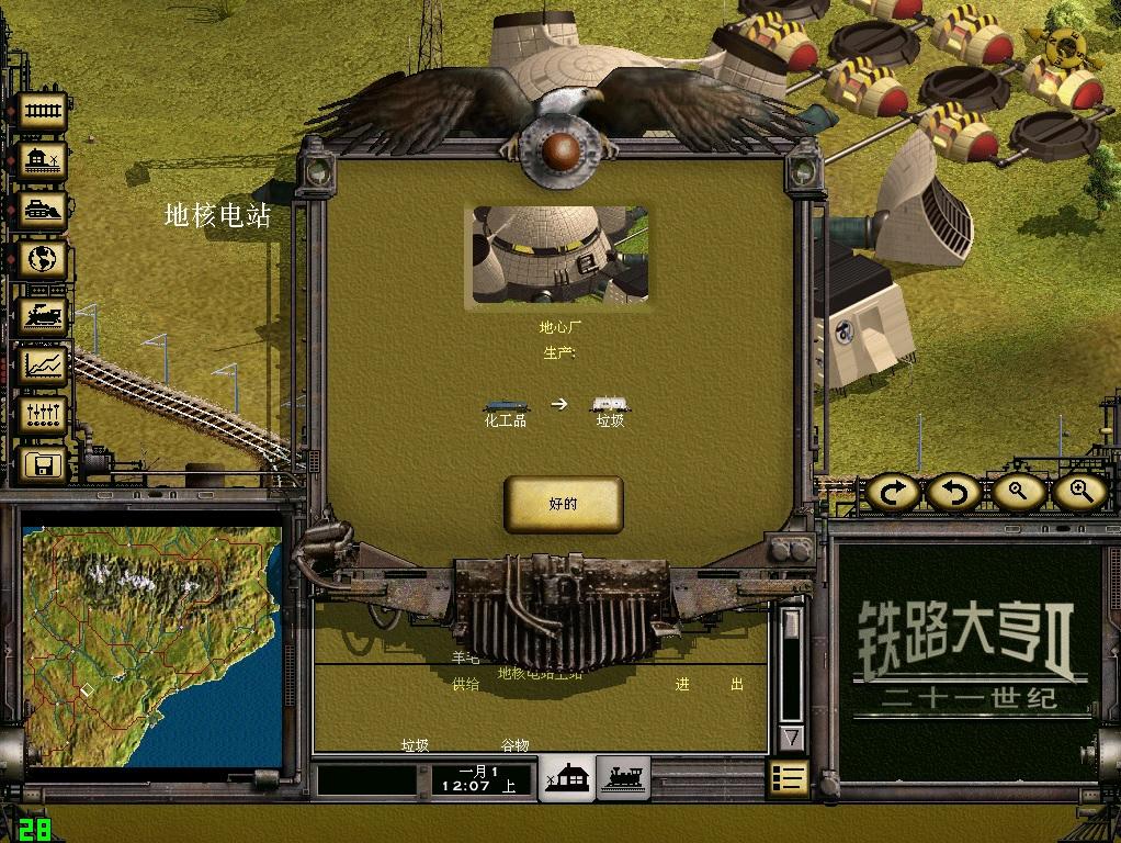 《铁路大亨2》免安装中文版