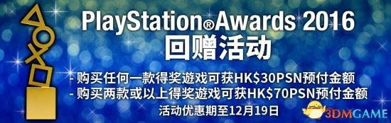 <b>港服PlayStation Award 2016获奖游戏回赠活动开启</b>