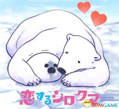跨越食物链的基情 搞笑漫《恋爱北极熊》动画化