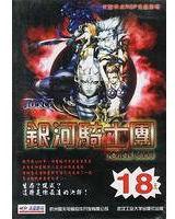 银河骑士团 简体中文硬盘版